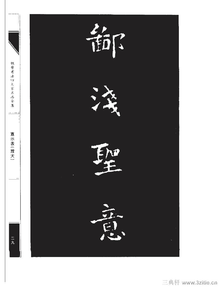 魏晋书法四大家名品全集-中国历代书法家系列0046作品欣赏
