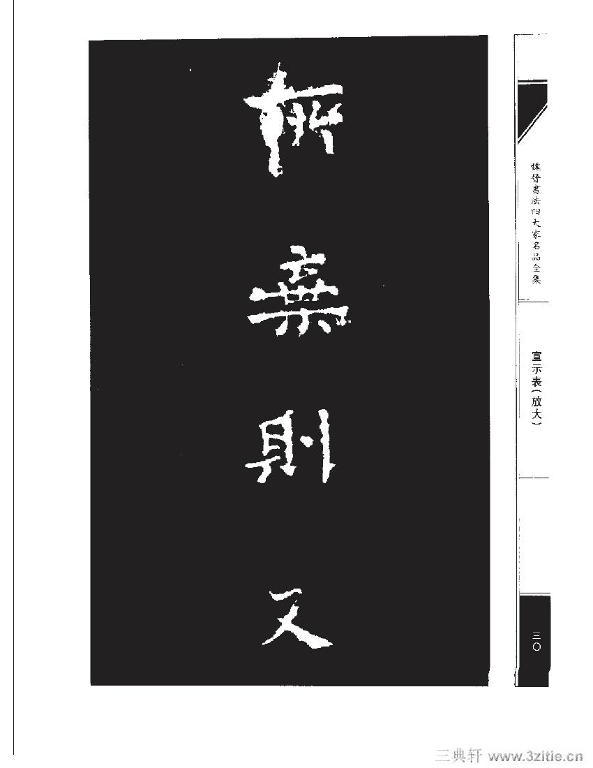 魏晋书法四大家名品全集-中国历代书法家系列0047作品欣赏