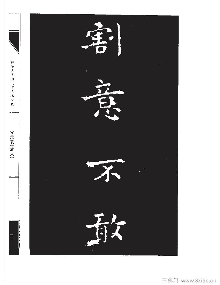 魏晋书法四大家名品全集-中国历代书法家系列0048作品欣赏