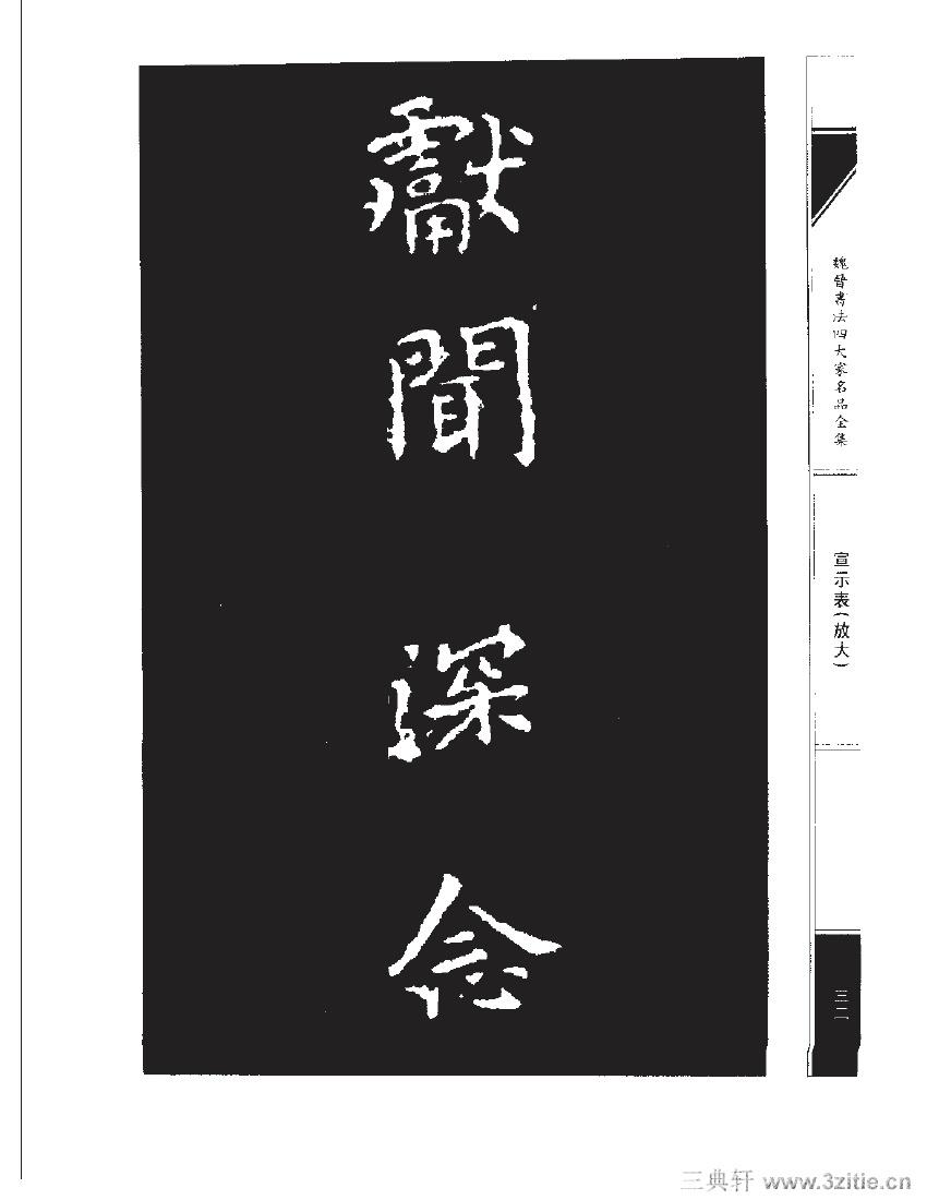 魏晋书法四大家名品全集-中国历代书法家系列0049作品欣赏