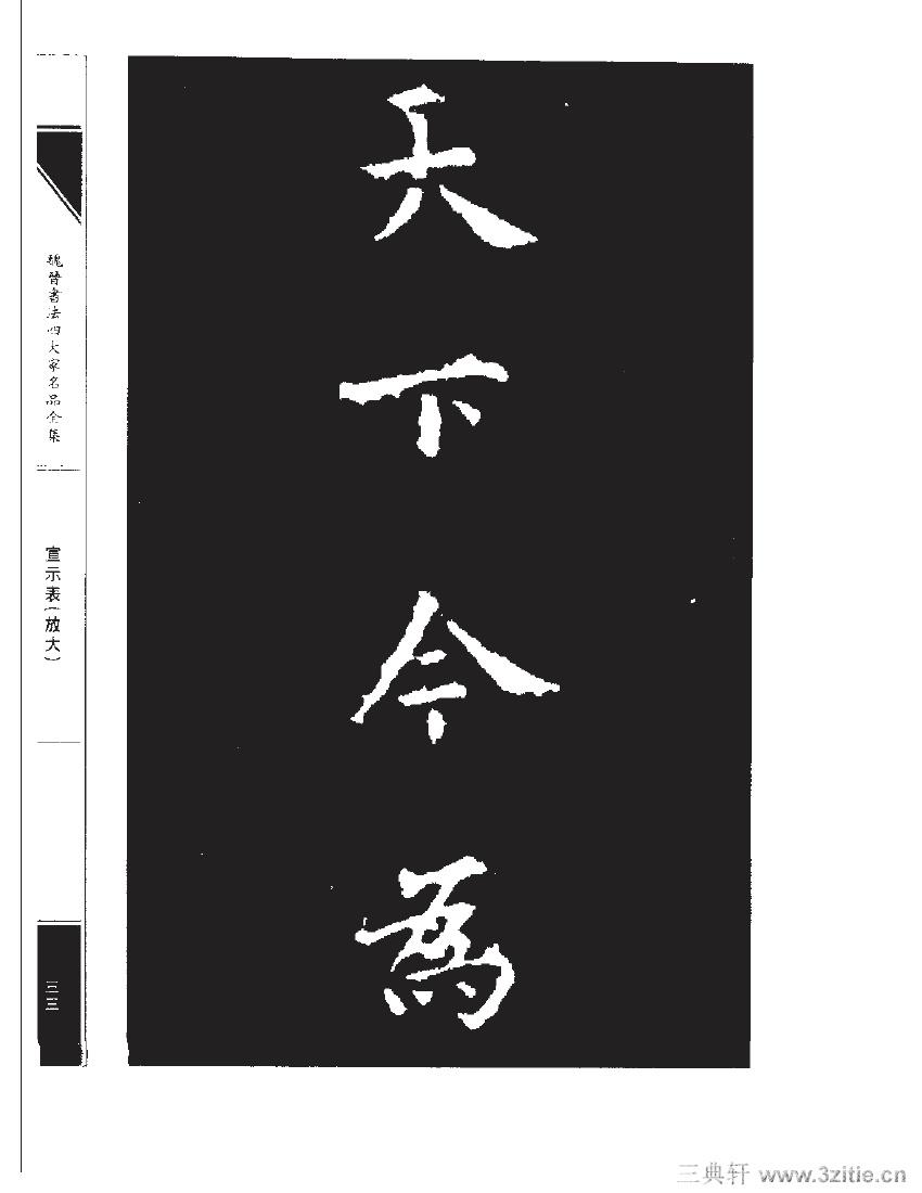 魏晋书法四大家名品全集-中国历代书法家系列0050作品欣赏