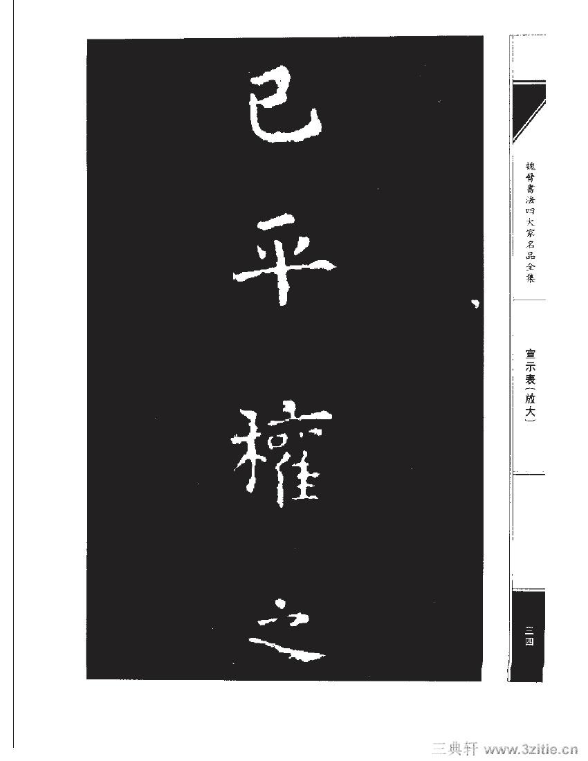 魏晋书法四大家名品全集-中国历代书法家系列0051作品欣赏