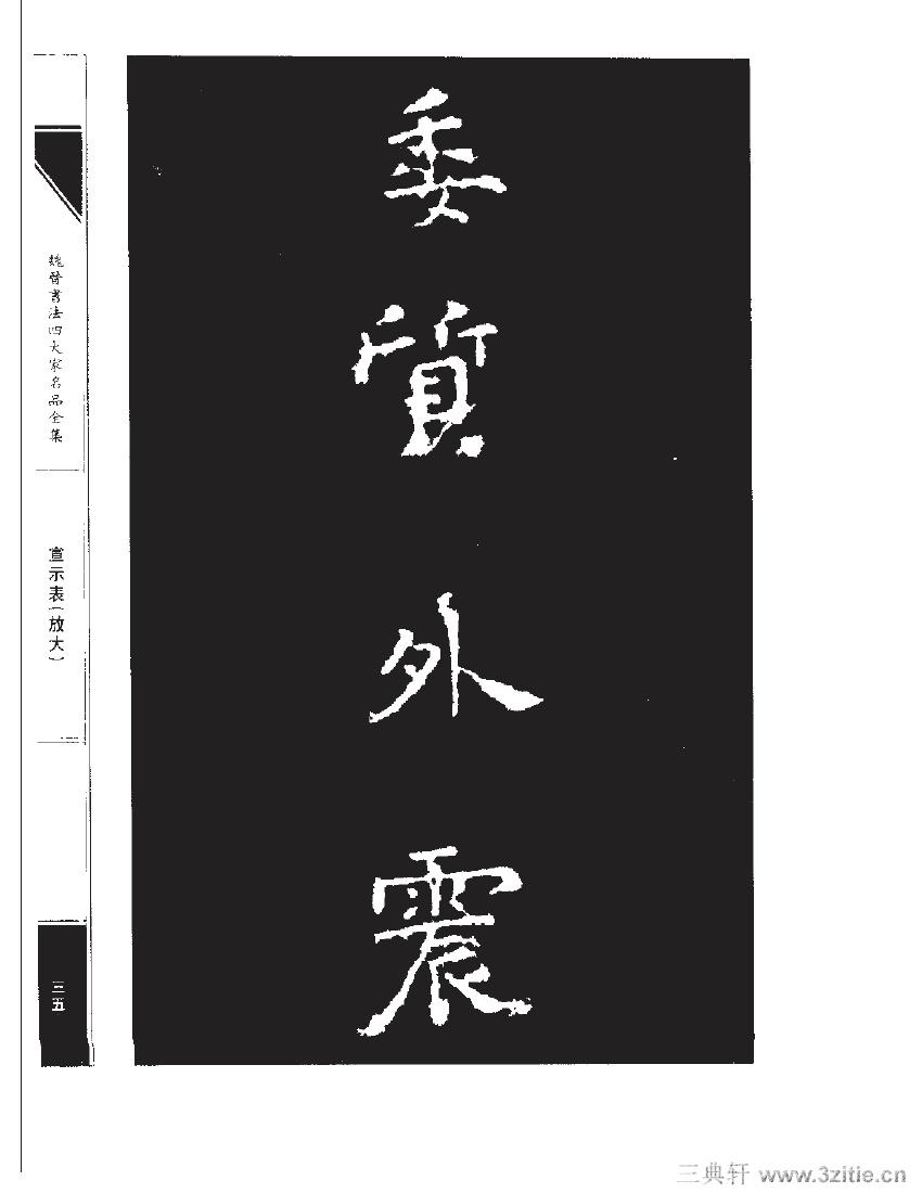 魏晋书法四大家名品全集-中国历代书法家系列0052作品欣赏