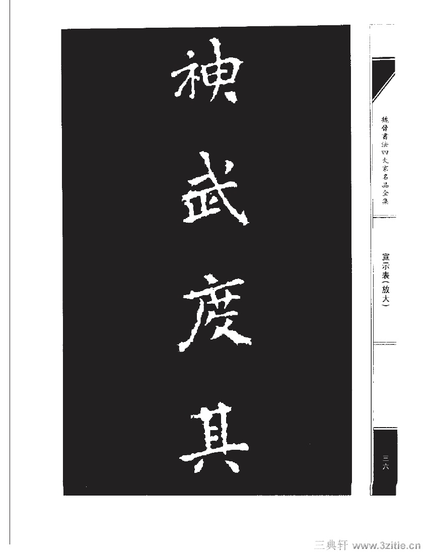 魏晋书法四大家名品全集-中国历代书法家系列0053作品欣赏