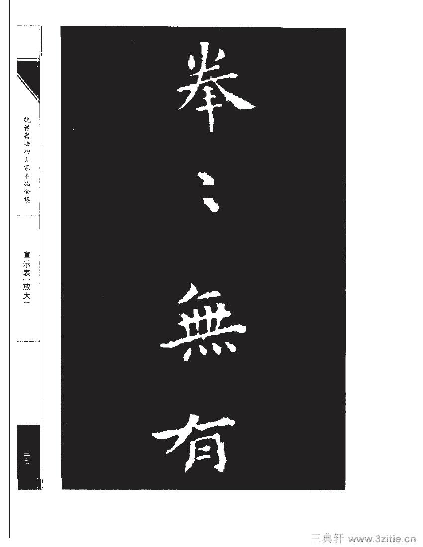 魏晋书法四大家名品全集-中国历代书法家系列0054作品欣赏