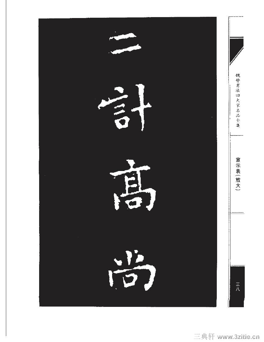 魏晋书法四大家名品全集-中国历代书法家系列0055作品欣赏
