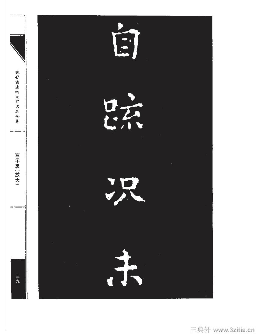 魏晋书法四大家名品全集-中国历代书法家系列0056作品欣赏