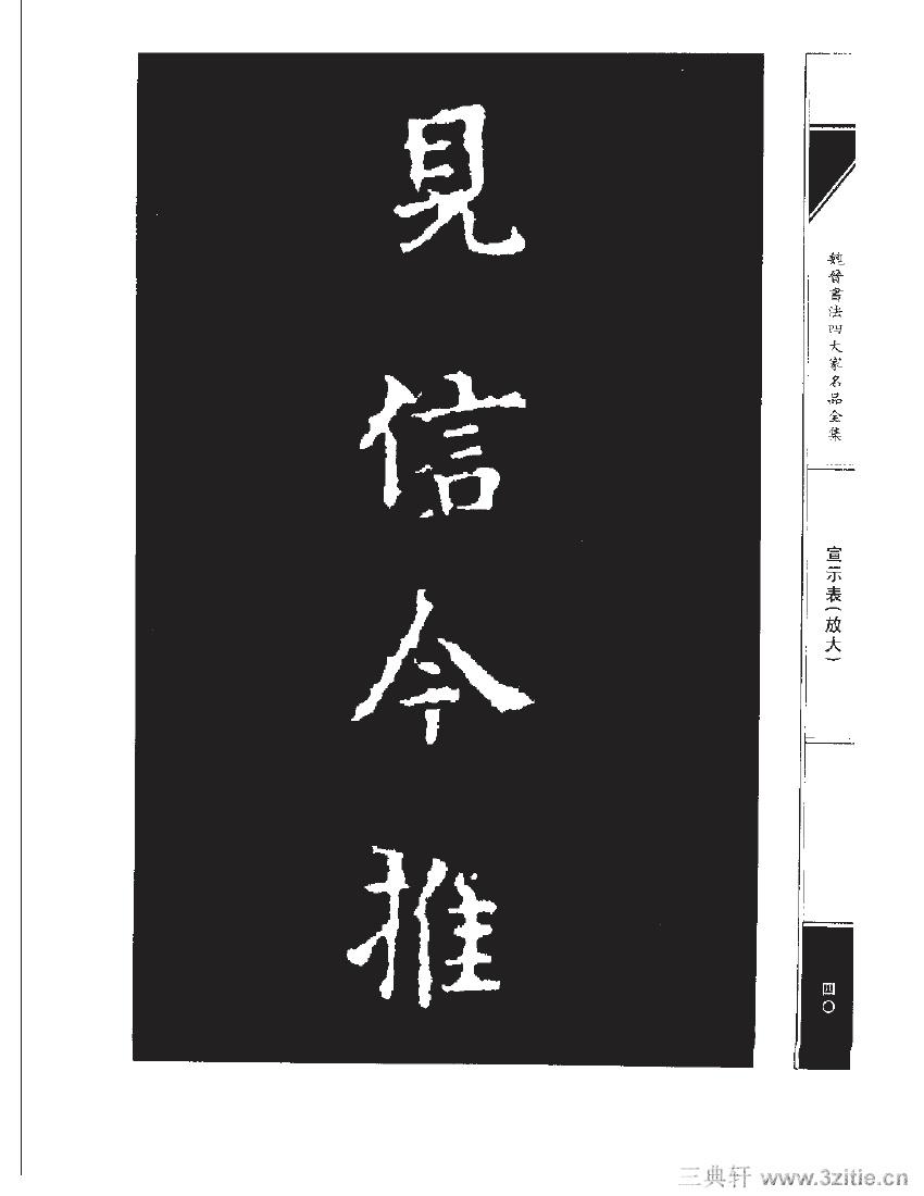 魏晋书法四大家名品全集-中国历代书法家系列0057作品欣赏