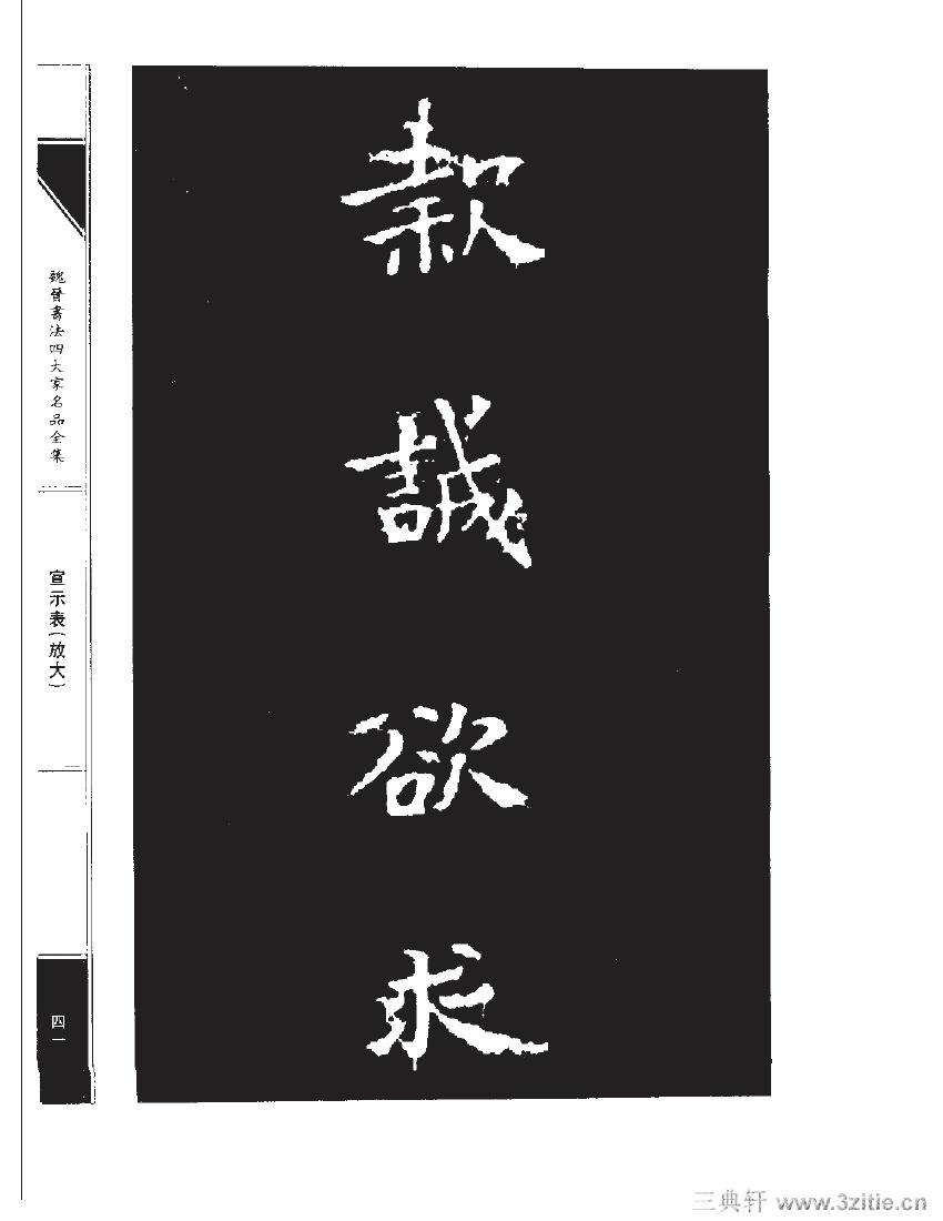 魏晋书法四大家名品全集-中国历代书法家系列0058作品欣赏