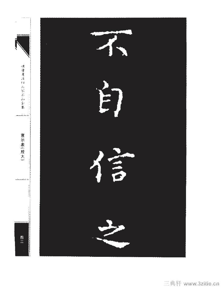 魏晋书法四大家名品全集-中国历代书法家系列0060作品欣赏