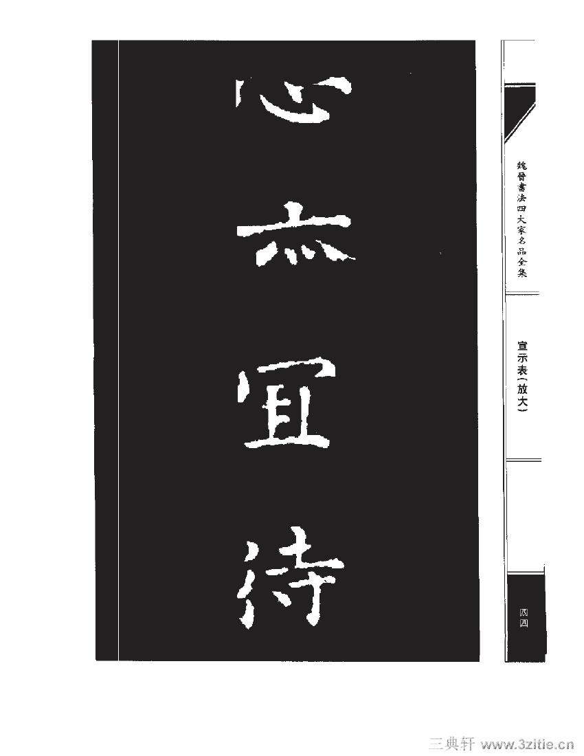 魏晋书法四大家名品全集-中国历代书法家系列0061作品欣赏