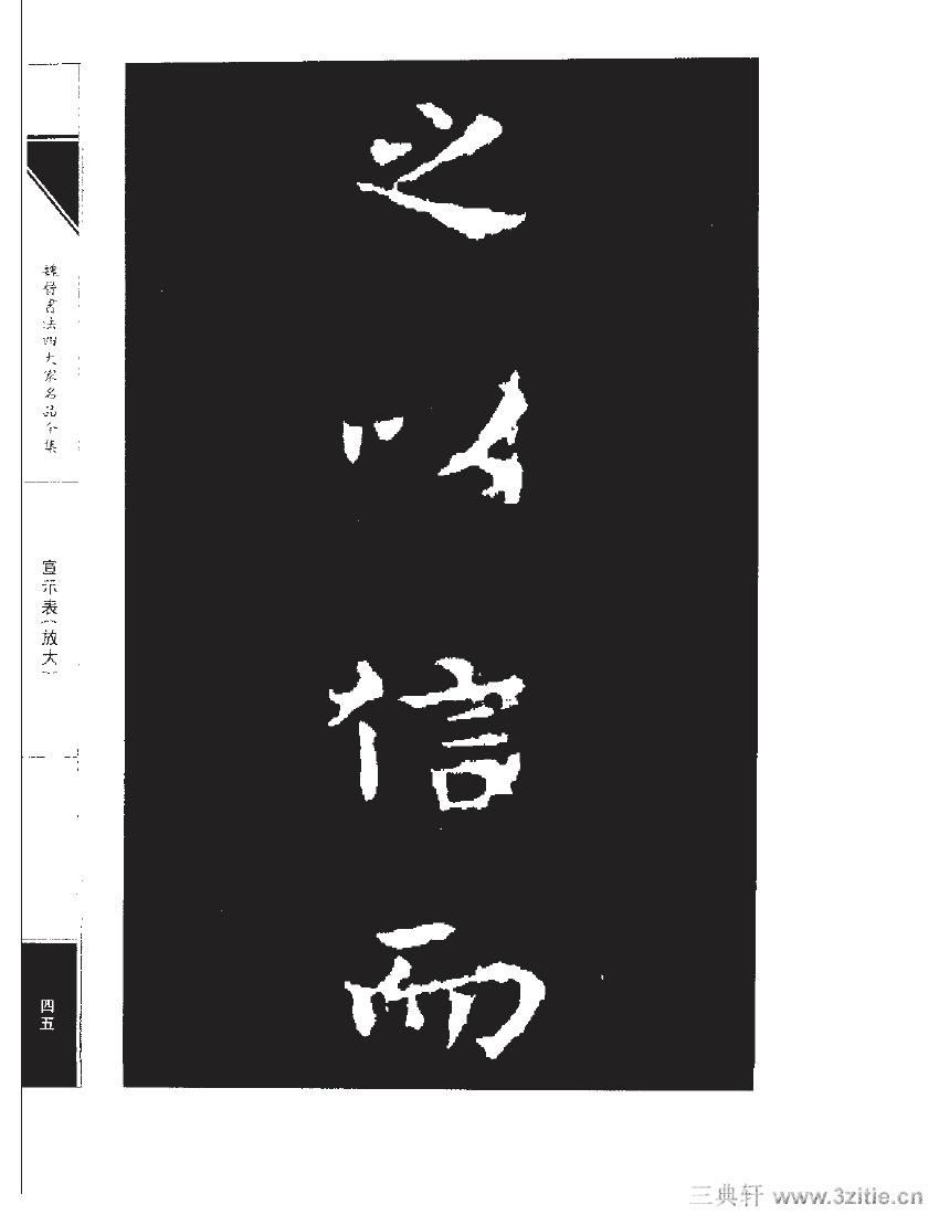 魏晋书法四大家名品全集-中国历代书法家系列0062作品欣赏