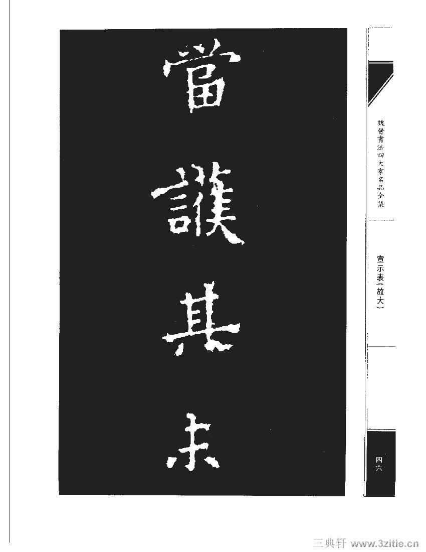 魏晋书法四大家名品全集-中国历代书法家系列0063作品欣赏