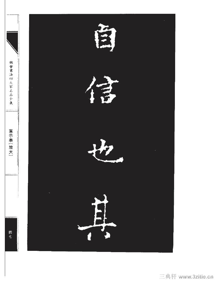 魏晋书法四大家名品全集-中国历代书法家系列0064作品欣赏