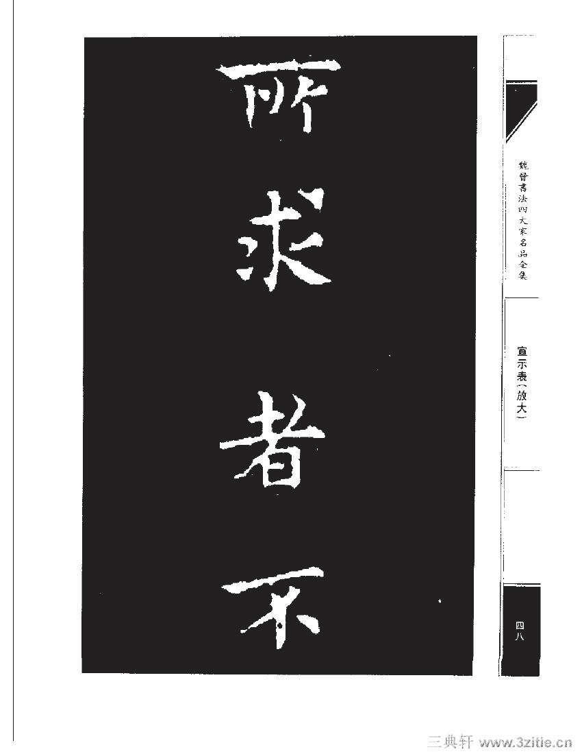 魏晋书法四大家名品全集-中国历代书法家系列0065作品欣赏