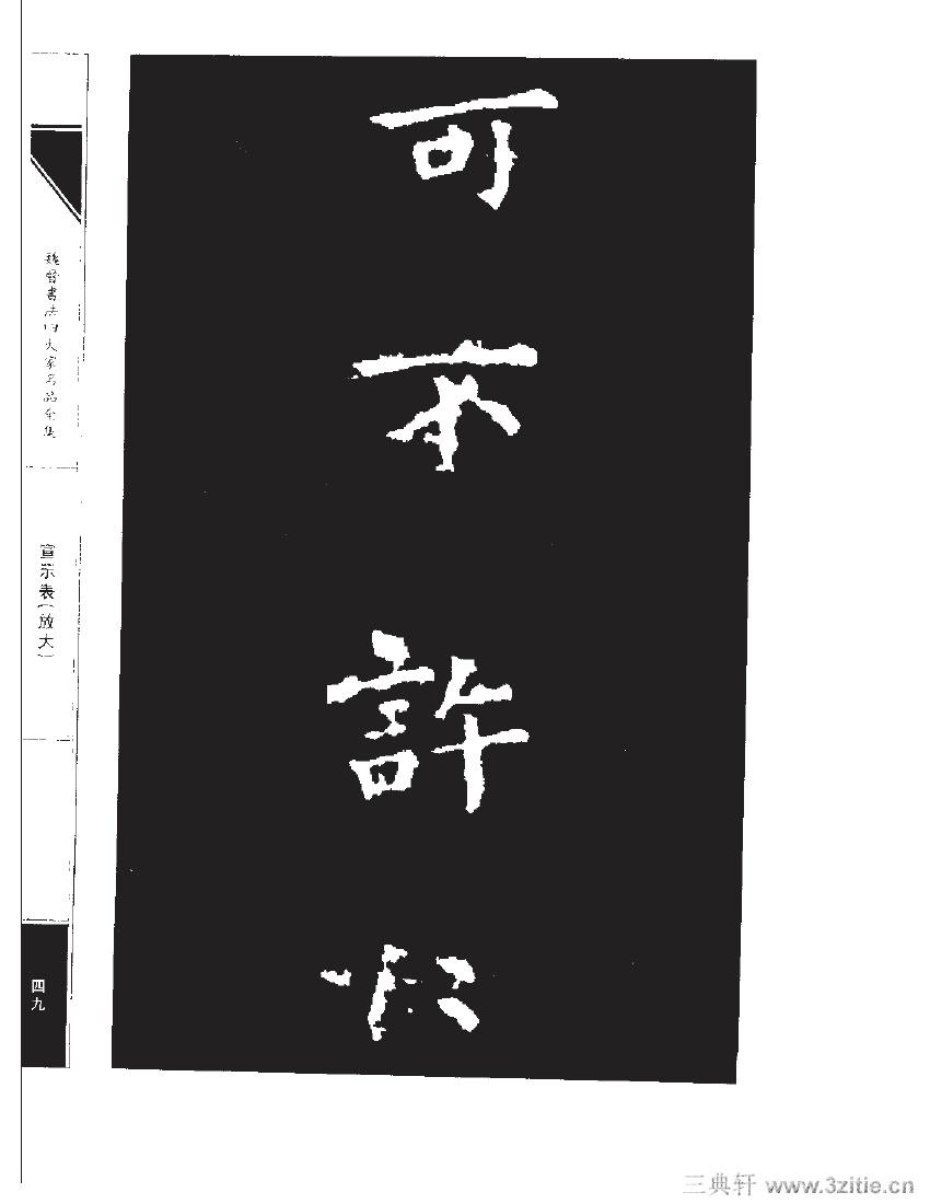 魏晋书法四大家名品全集-中国历代书法家系列0066作品欣赏