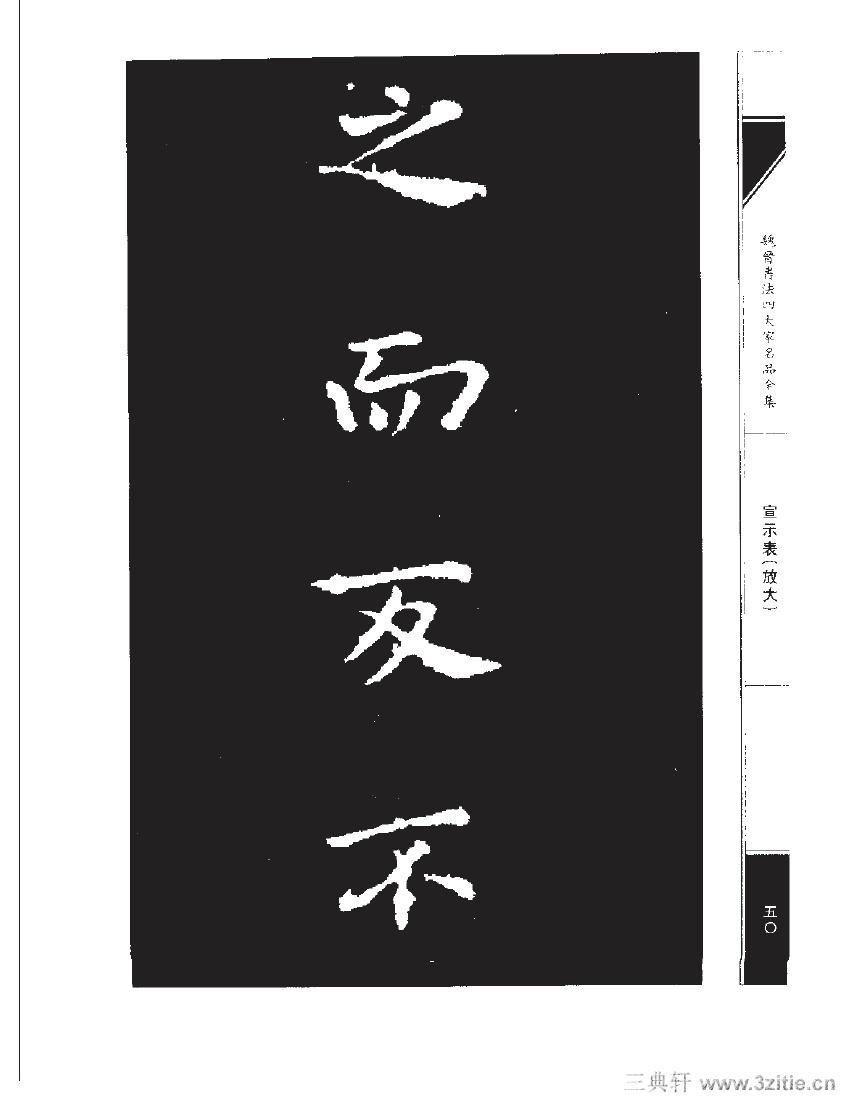 魏晋书法四大家名品全集-中国历代书法家系列0067作品欣赏