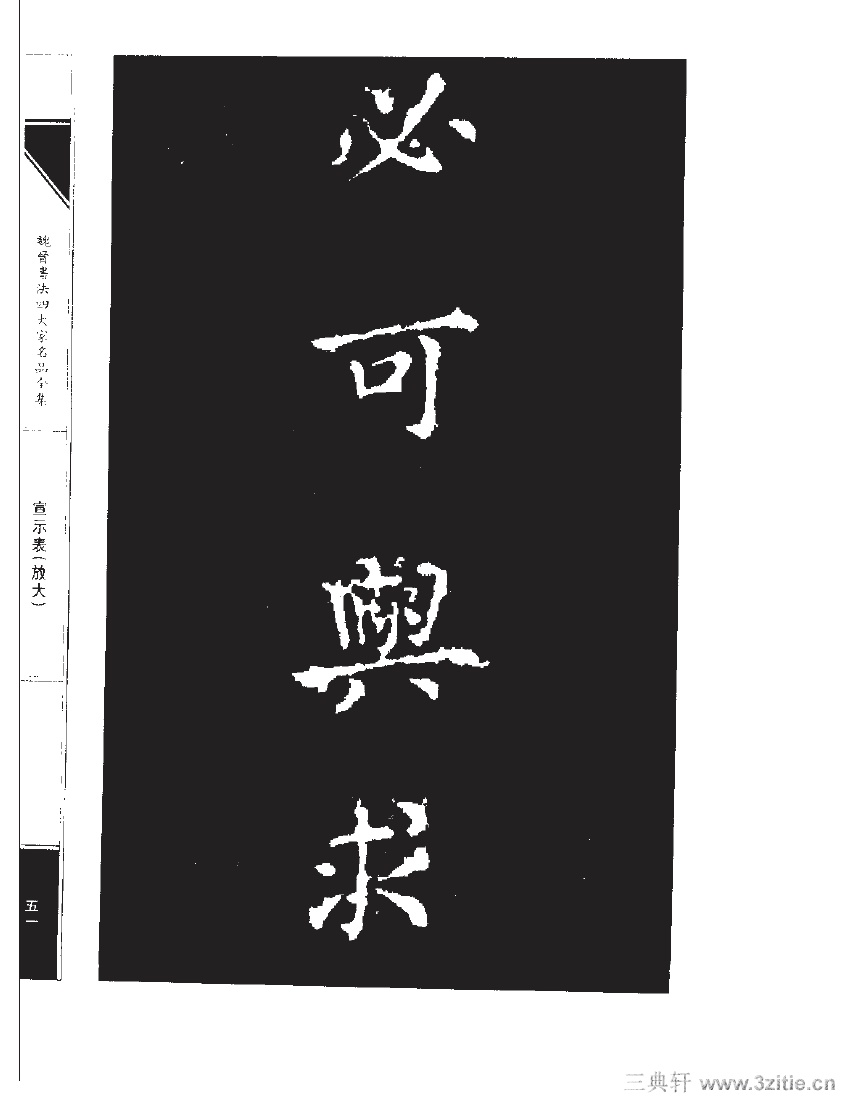 魏晋书法四大家名品全集-中国历代书法家系列0068作品欣赏