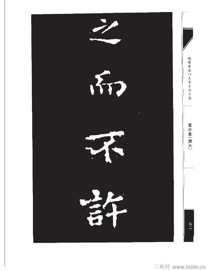 魏晋书法四大家名品全集-中国历代书法家系列0069作品欣赏