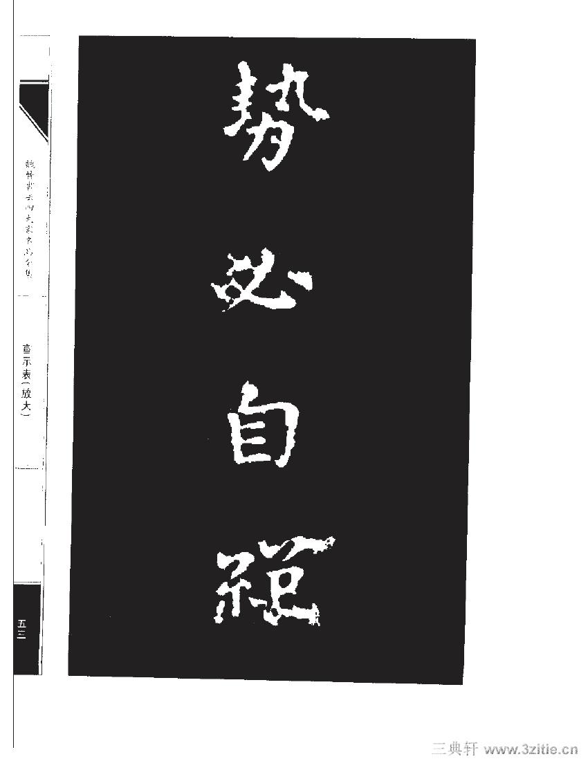 魏晋书法四大家名品全集-中国历代书法家系列0070作品欣赏