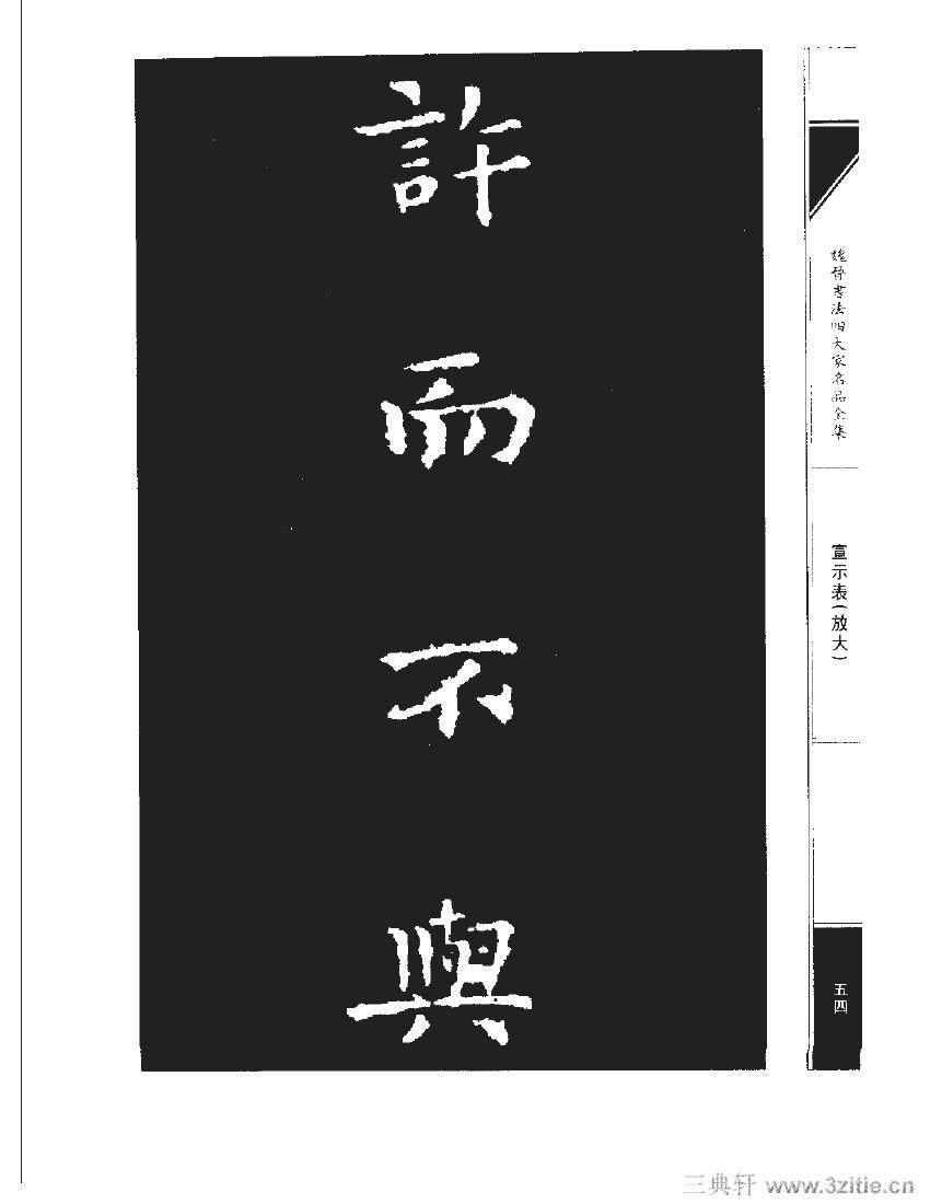 魏晋书法四大家名品全集-中国历代书法家系列0071作品欣赏