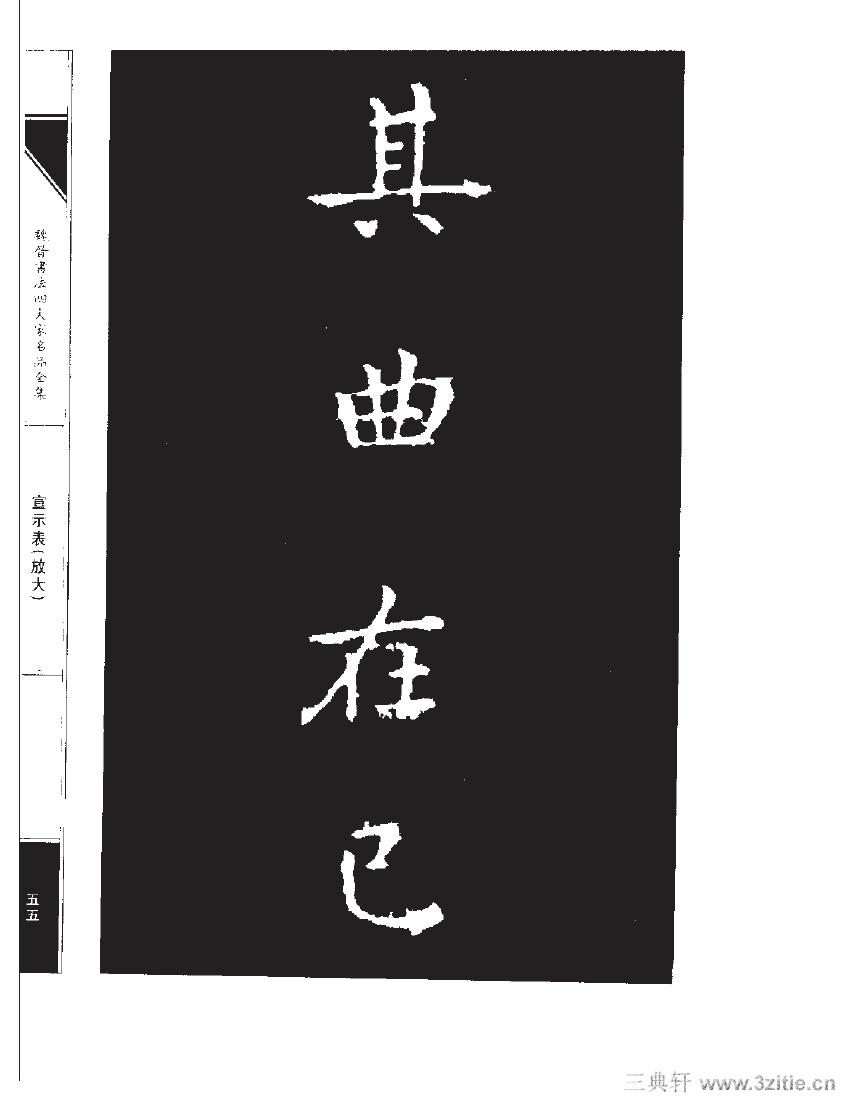 魏晋书法四大家名品全集-中国历代书法家系列0072作品欣赏