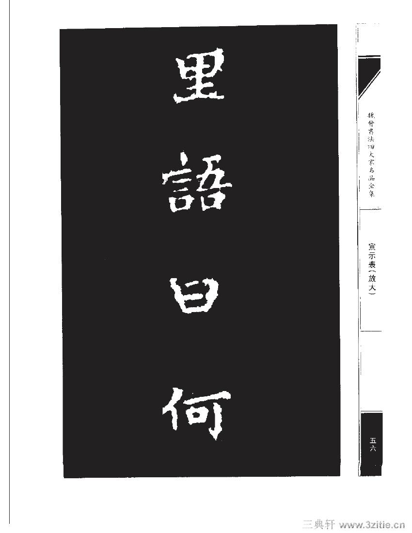 魏晋书法四大家名品全集-中国历代书法家系列0073作品欣赏