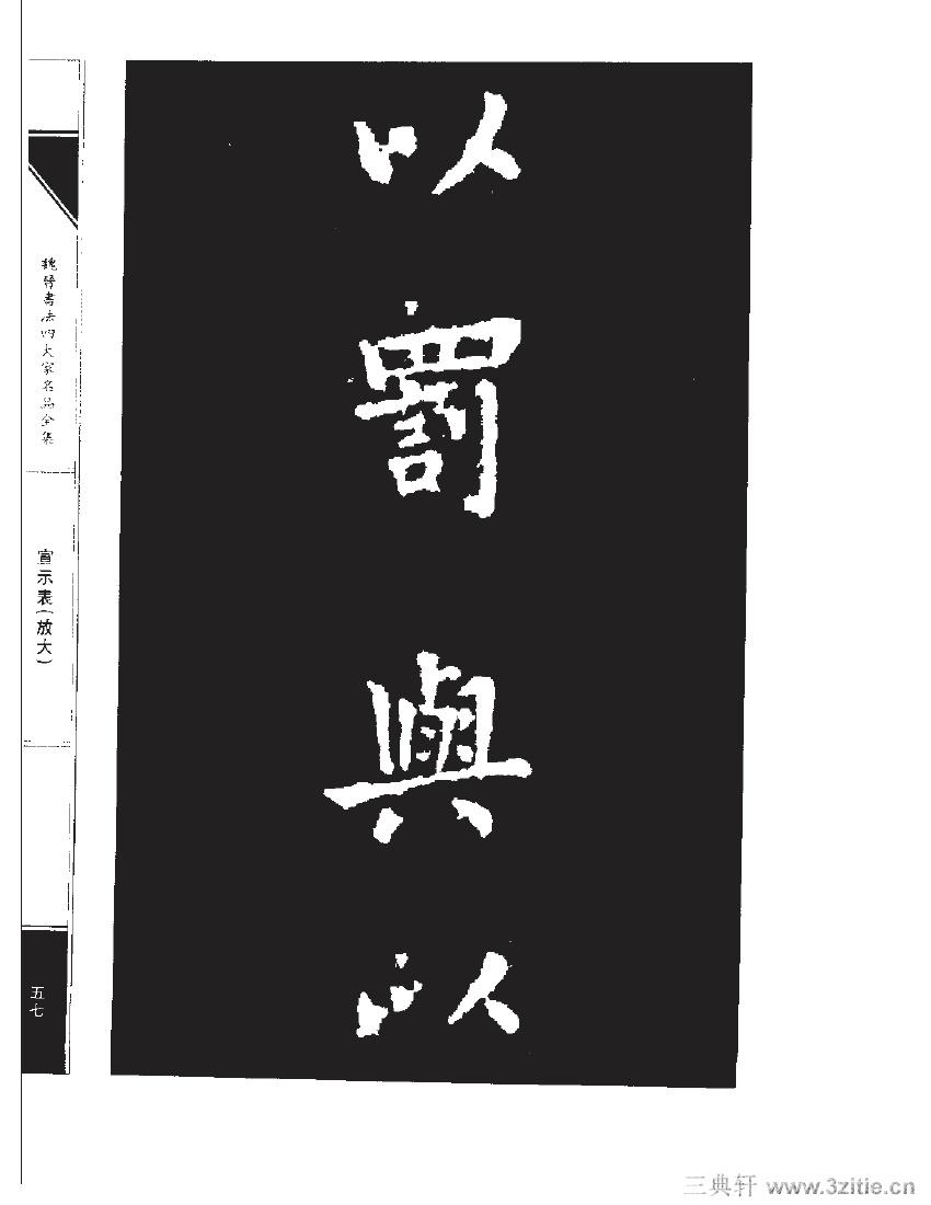 魏晋书法四大家名品全集-中国历代书法家系列0074作品欣赏