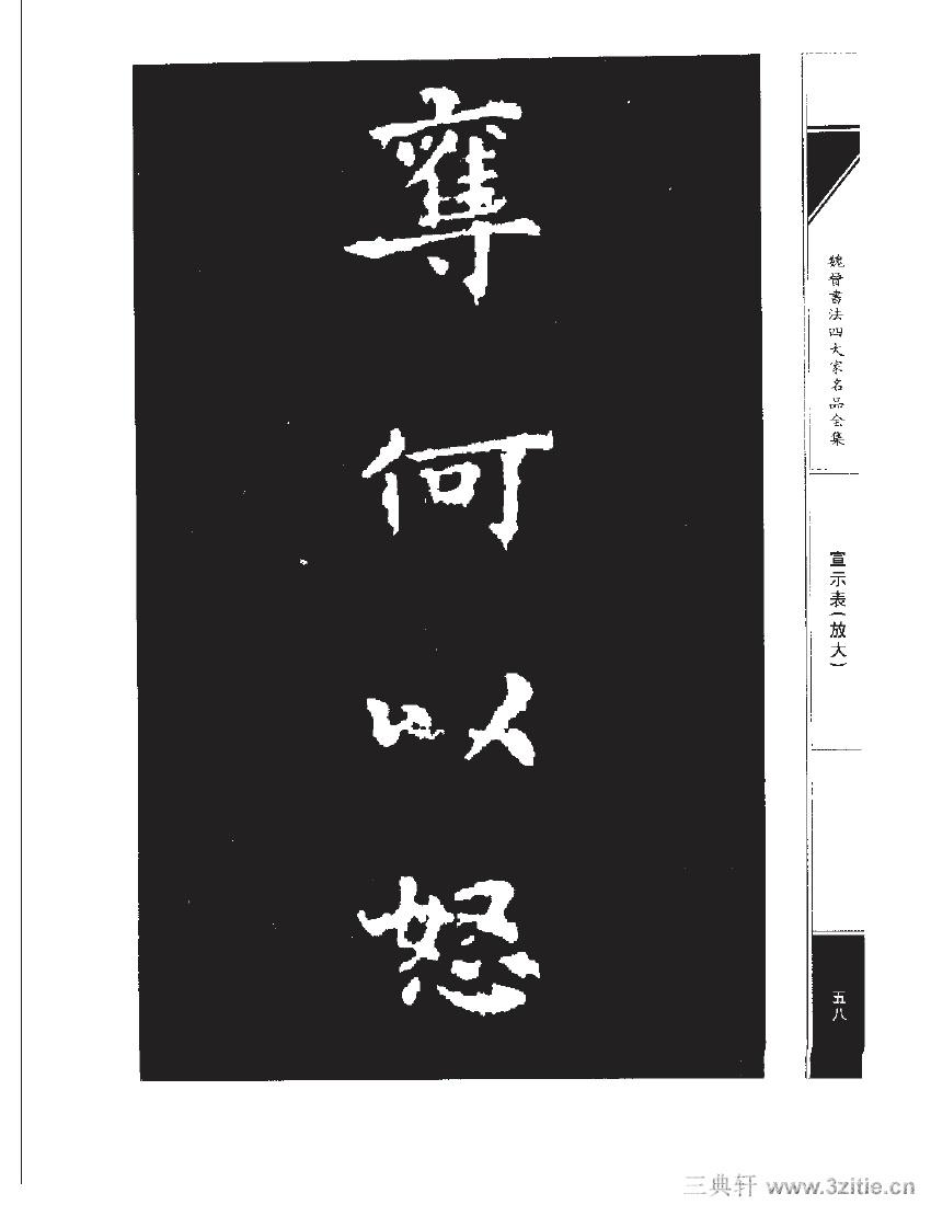 魏晋书法四大家名品全集-中国历代书法家系列0075作品欣赏