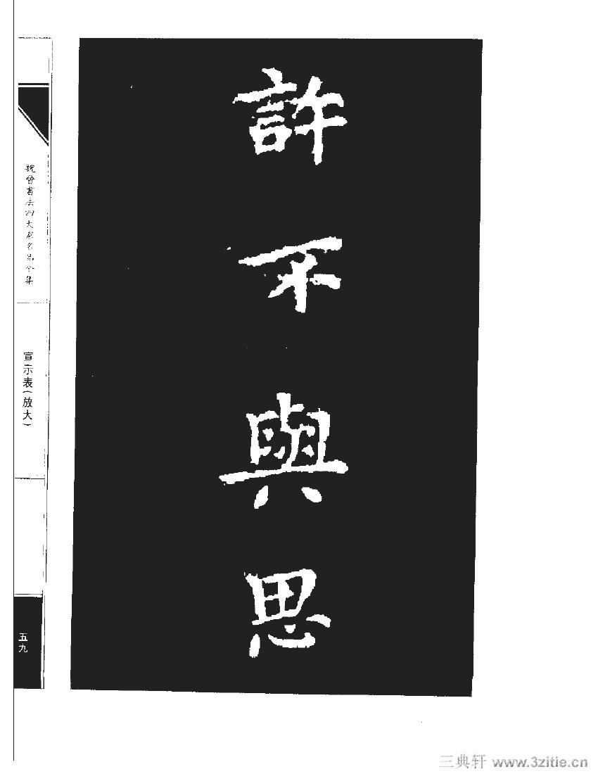 魏晋书法四大家名品全集-中国历代书法家系列0076作品欣赏