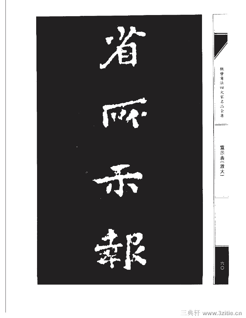 魏晋书法四大家名品全集-中国历代书法家系列0077作品欣赏
