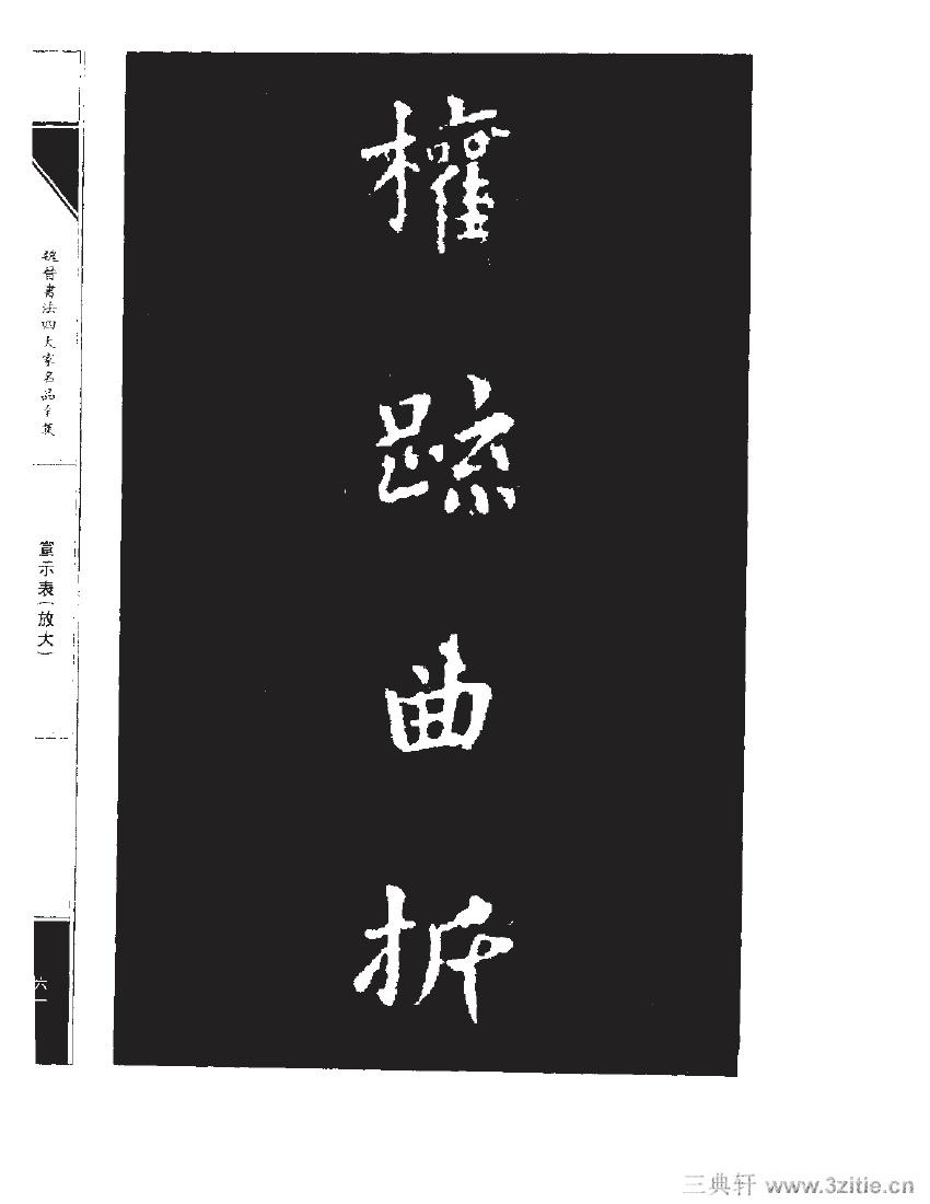 魏晋书法四大家名品全集-中国历代书法家系列0078作品欣赏