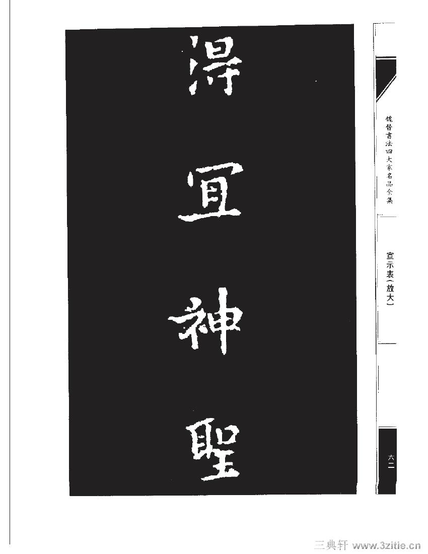 魏晋书法四大家名品全集-中国历代书法家系列0079作品欣赏
