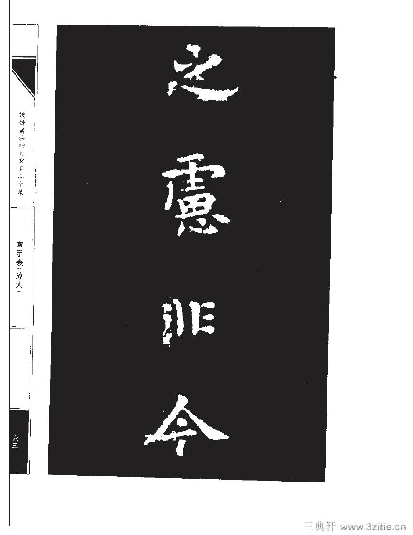 魏晋书法四大家名品全集-中国历代书法家系列0080作品欣赏