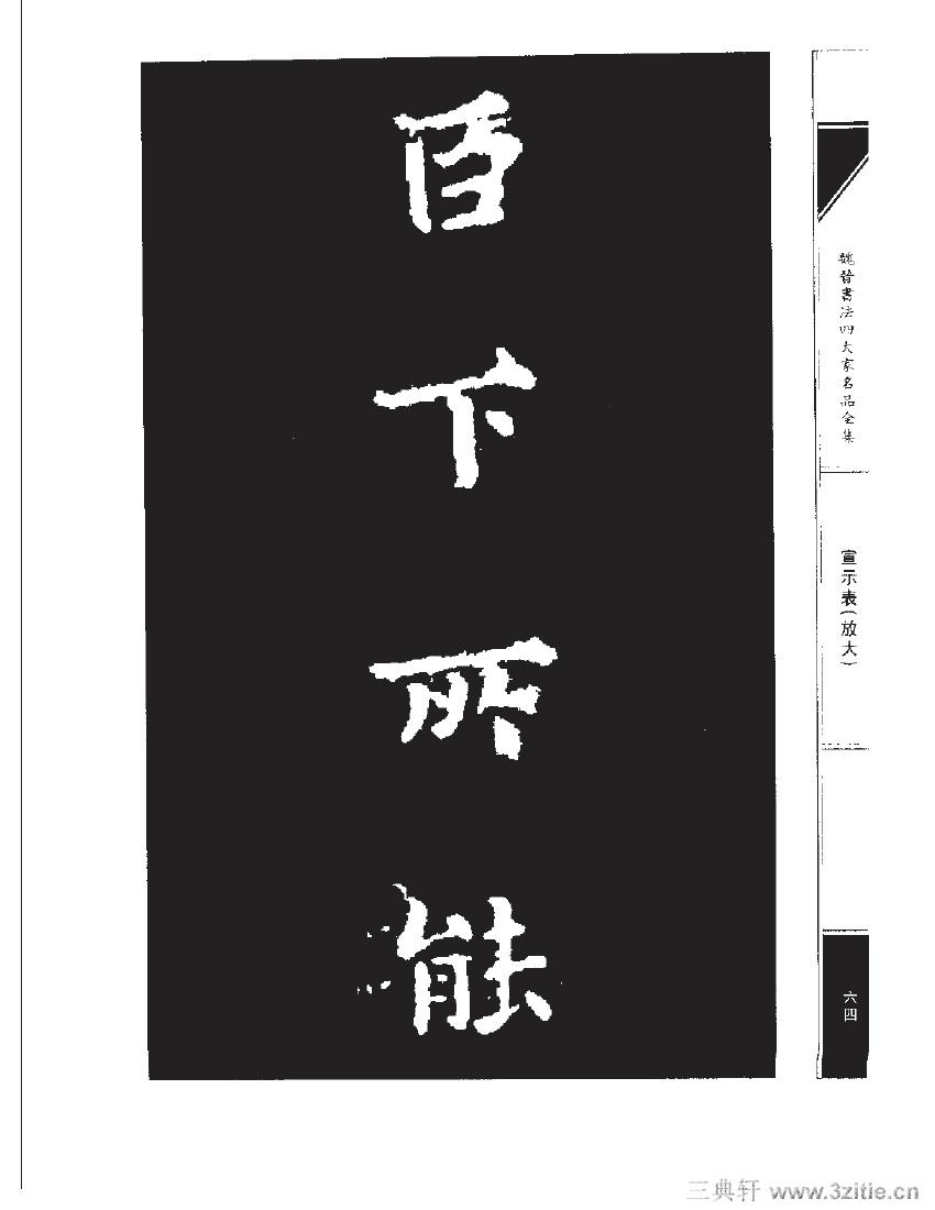 魏晋书法四大家名品全集-中国历代书法家系列0081作品欣赏