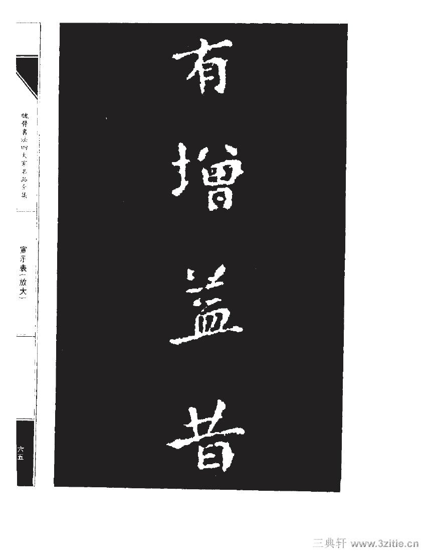 魏晋书法四大家名品全集-中国历代书法家系列0082作品欣赏