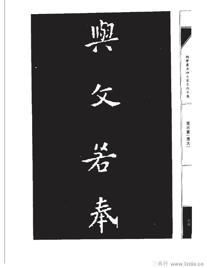 魏晋书法四大家名品全集-中国历代书法家系列0083作品欣赏