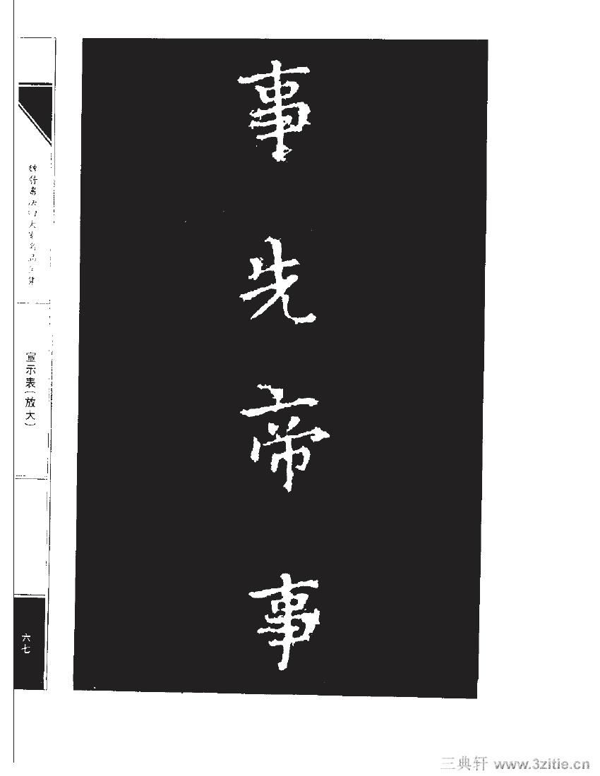 魏晋书法四大家名品全集-中国历代书法家系列0084作品欣赏