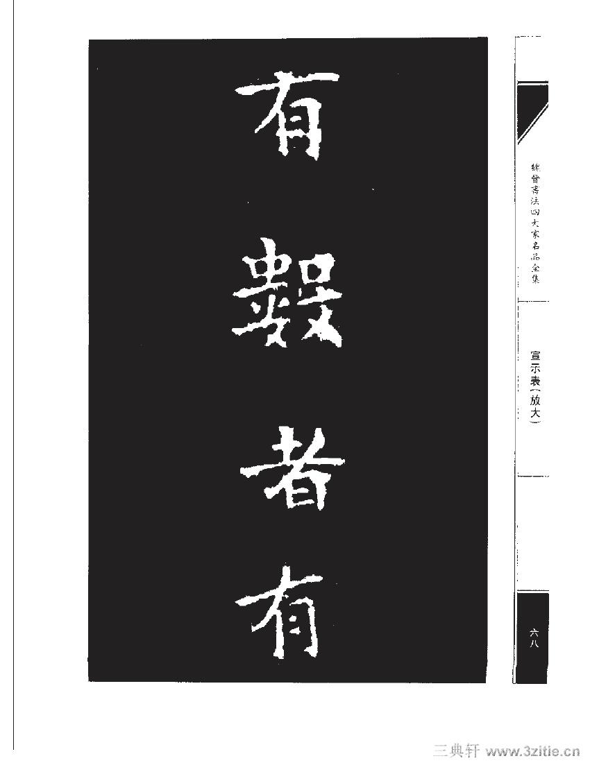 魏晋书法四大家名品全集-中国历代书法家系列0085作品欣赏