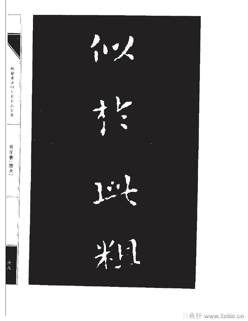 魏晋书法四大家名品全集-中国历代书法家系列0086作品欣赏