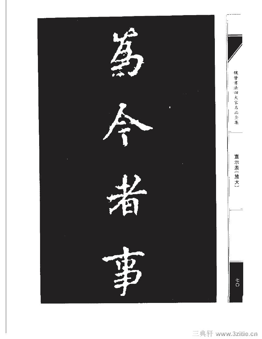 魏晋书法四大家名品全集-中国历代书法家系列0087作品欣赏