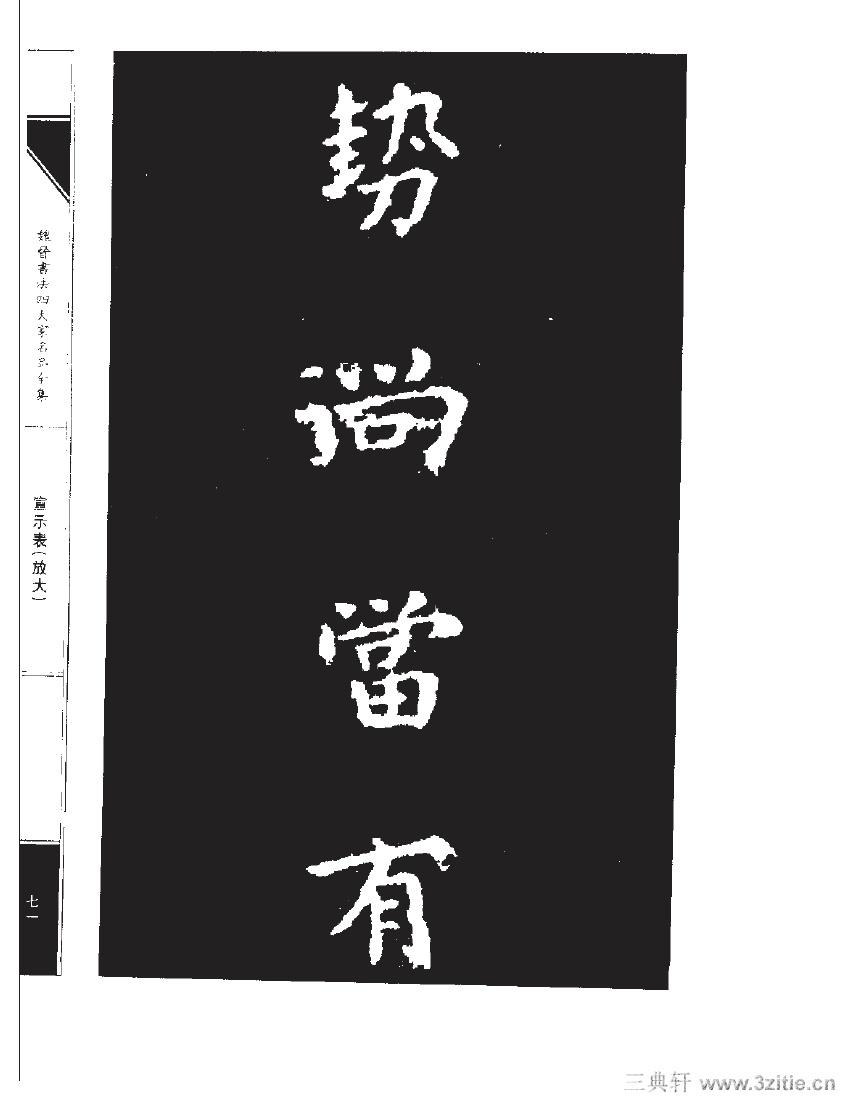魏晋书法四大家名品全集-中国历代书法家系列0088作品欣赏