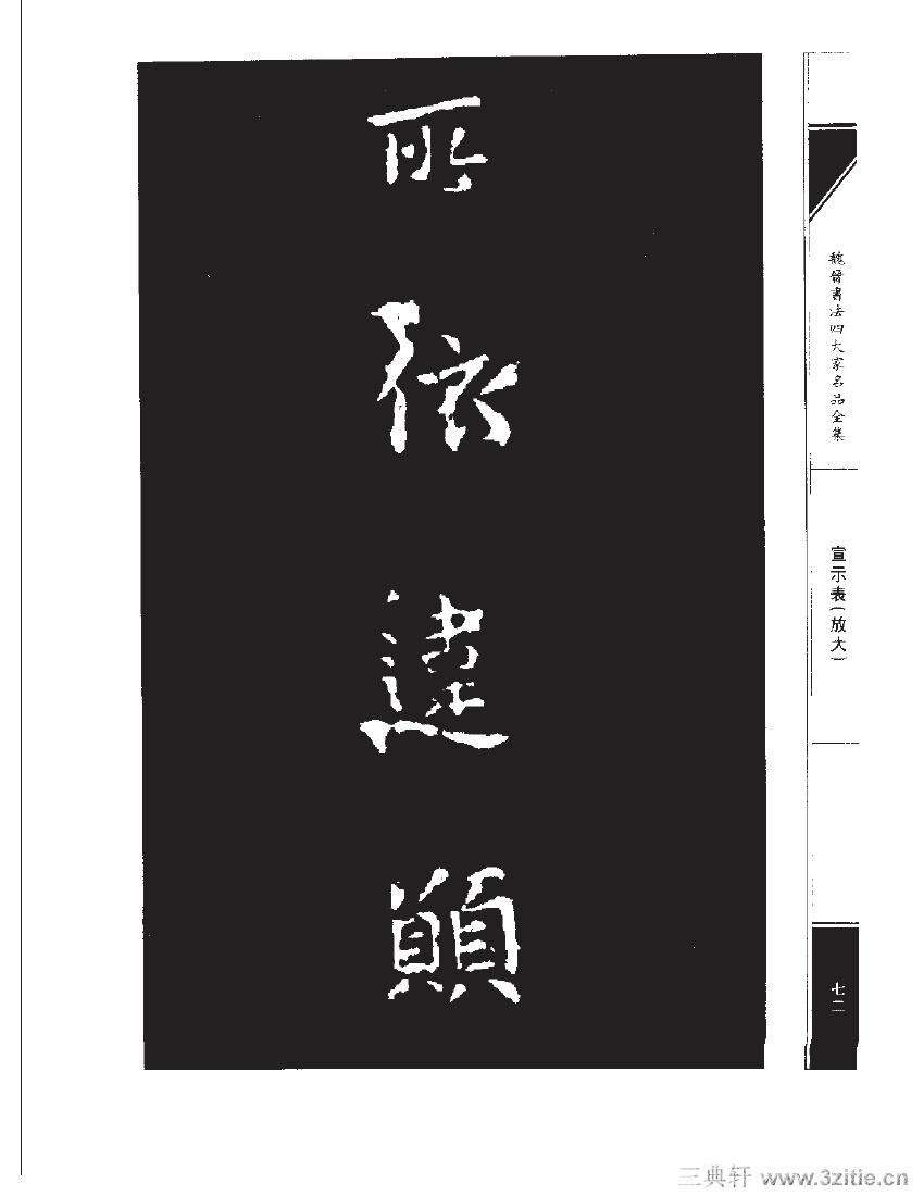 魏晋书法四大家名品全集-中国历代书法家系列0089作品欣赏
