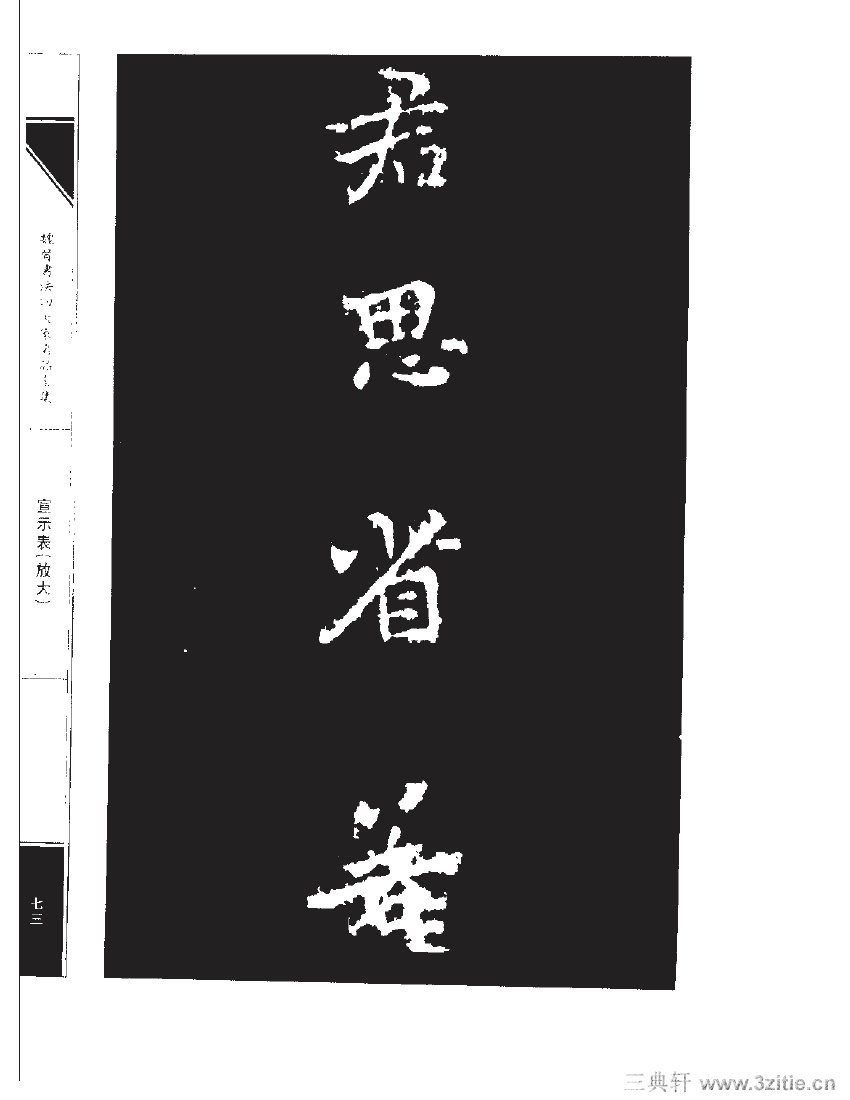 魏晋书法四大家名品全集-中国历代书法家系列0090作品欣赏
