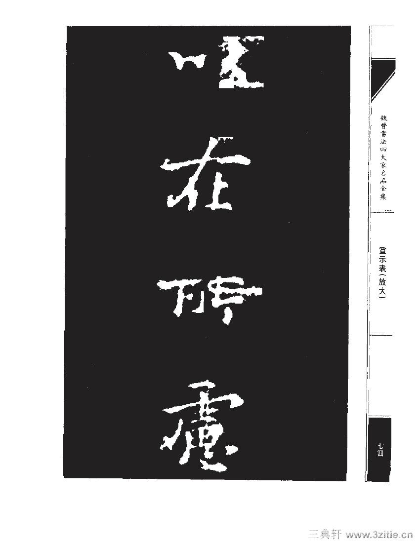魏晋书法四大家名品全集-中国历代书法家系列0091作品欣赏