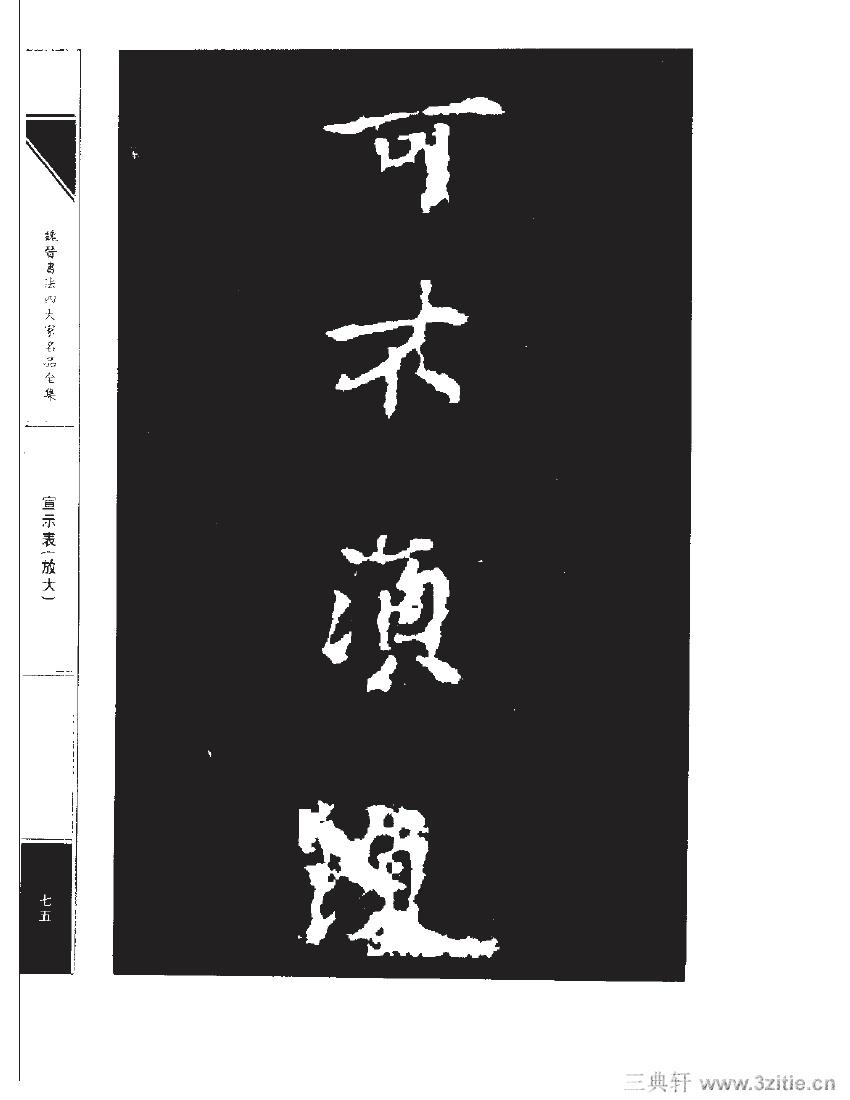 魏晋书法四大家名品全集-中国历代书法家系列0092作品欣赏