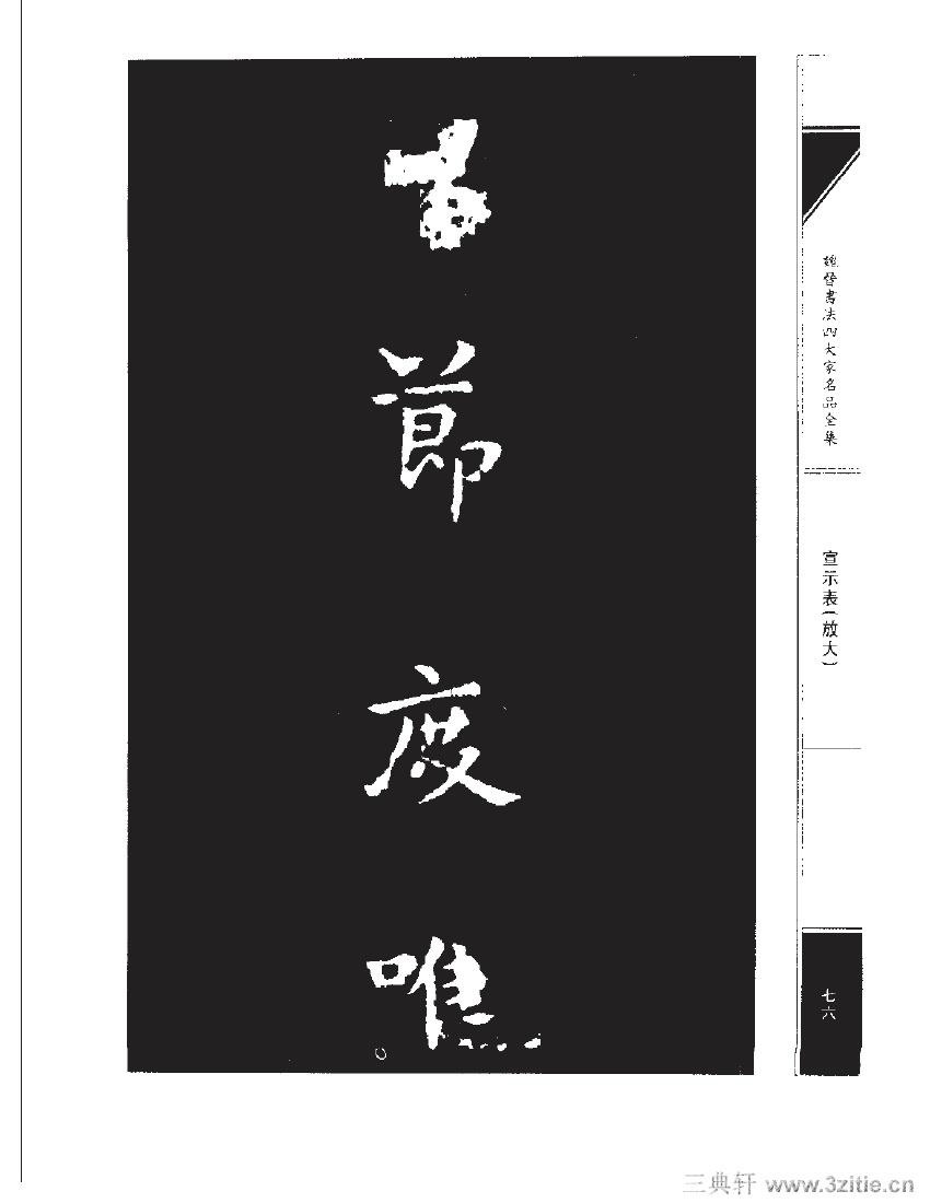 魏晋书法四大家名品全集-中国历代书法家系列0093作品欣赏