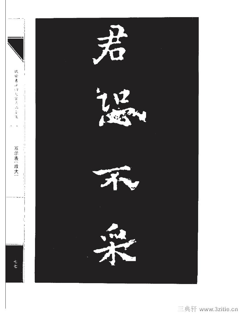 魏晋书法四大家名品全集-中国历代书法家系列0094作品欣赏