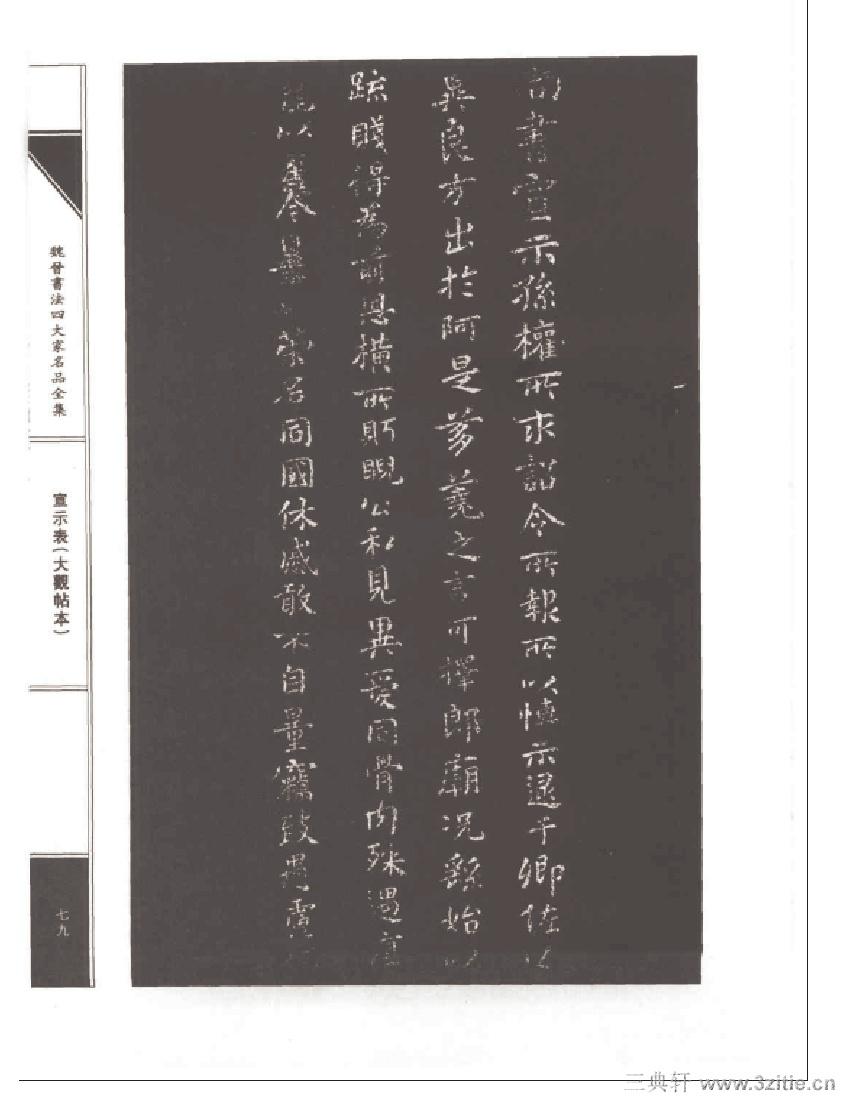 魏晋书法四大家名品全集-中国历代书法家系列0096作品欣赏