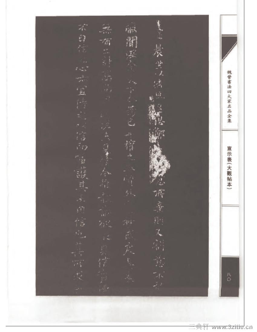 魏晋书法四大家名品全集-中国历代书法家系列0097作品欣赏